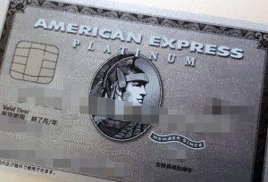 アメックスプラチナカードの画像