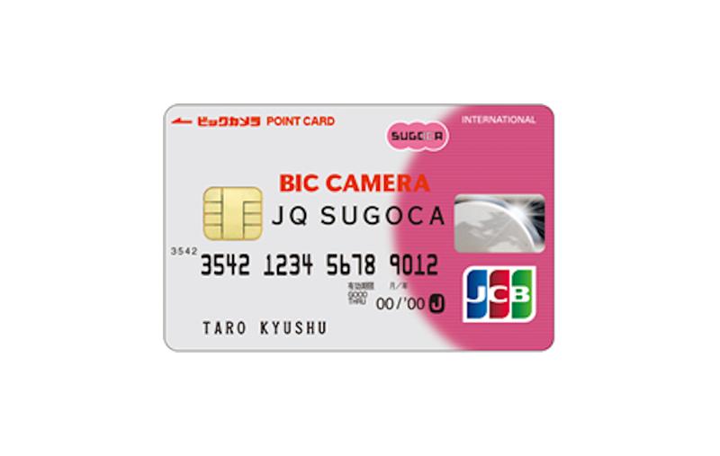 ビックカメラJQ SUGOCAカード