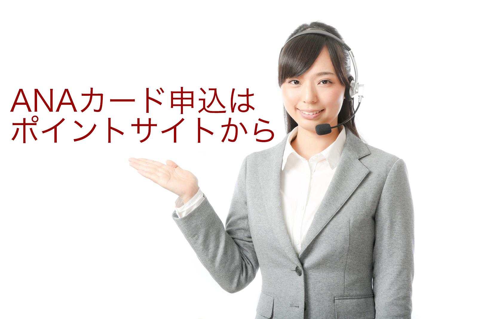 ANAカード申し込みがお得なポイントサイト比較ランキング!【8/27更新】