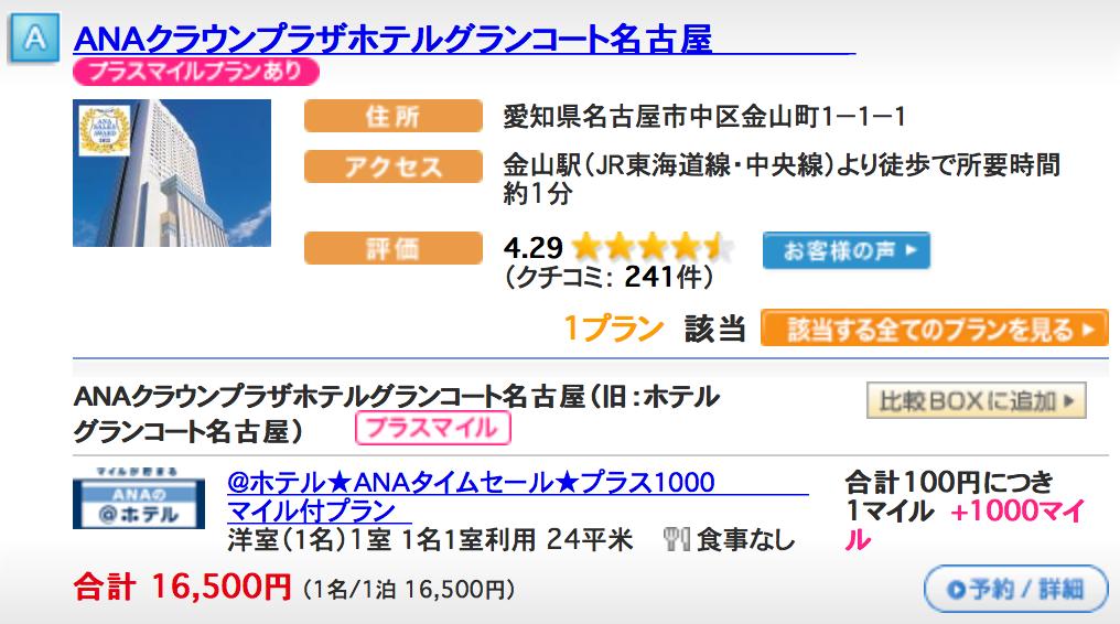 ANA名古屋ホテル1000ボーナスマイル