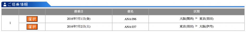 ANA搭乗証明書2016年7月2日