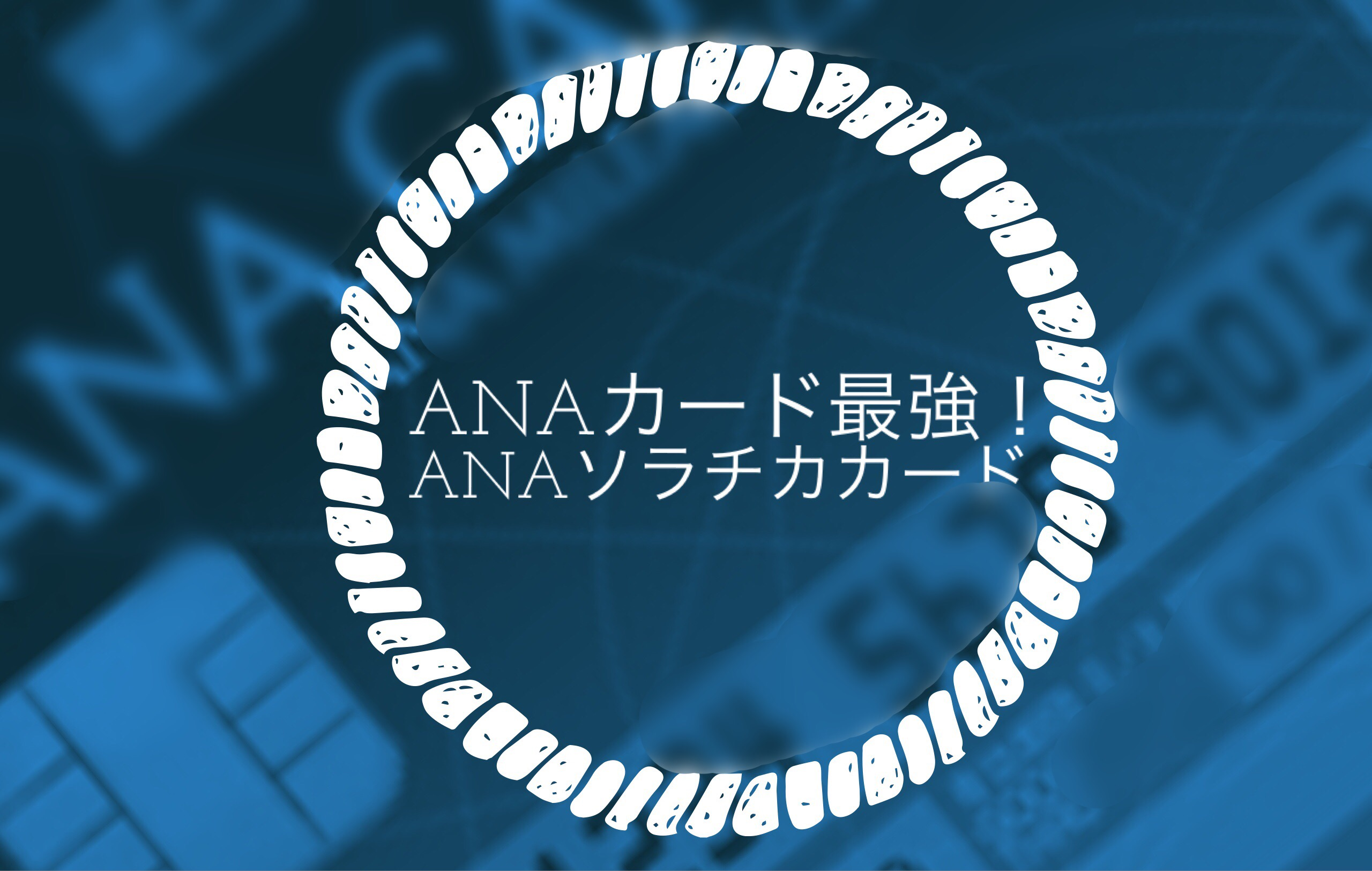 ソラチカカードはANAマイルを貯める1枚目の必携ANAカード!