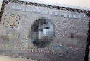 アメリカン・エキスプレス・プラチナカード
