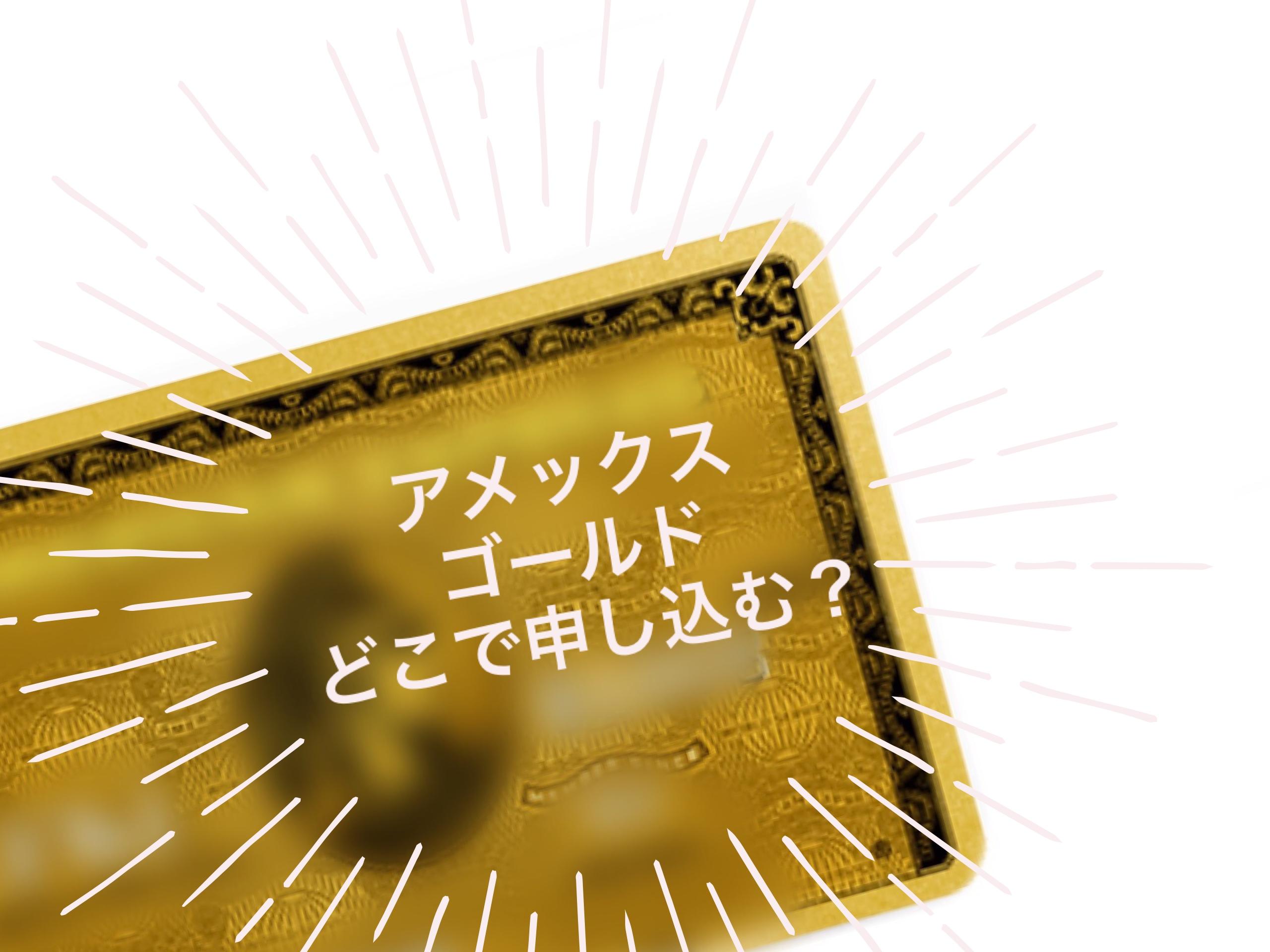 アメックスゴールドの入会キャンペーン3種類を徹底比較!最大6万ポイントもらえる!
