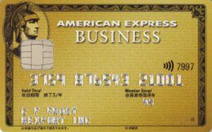 アメックスビジネスゴールドカード申し込み