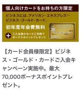 アメックスビジネスゴールドカードの申し込み方法の写真