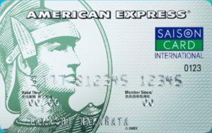 セゾンパール・アメリカンエキスプレスカードの写真