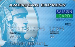 ブルーセゾン・アメリカン・エキスプレスカードの写真