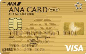ANA VISAワイドゴールドカードの写真